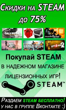 купить steam игры дешево для PC
